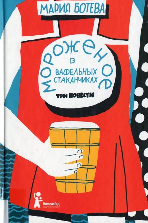 Moroženoe v vafel'nych stakančikach (Eis in Waffelbechern) Book Cover